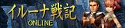 (i150)イルーナ戦記(i150)コミュニティサイト