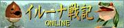 (i150)イルーナ戦記(i150)攻略サイト(i1031)(i1031)『はじいる』